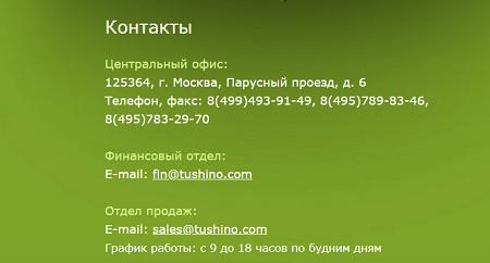 информация о тушино