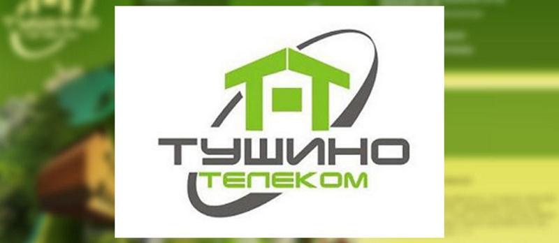 Тушино Телеком