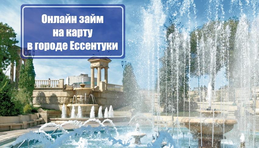Ессентуки город курорт