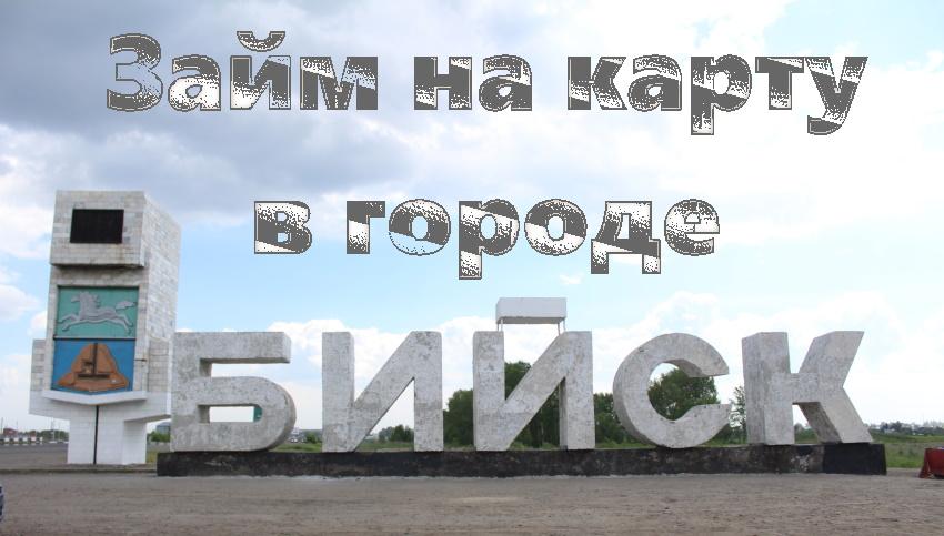 город бийск стелла
