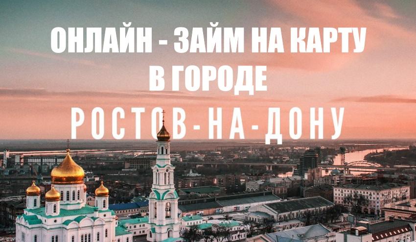 Ростов на Дону надпись