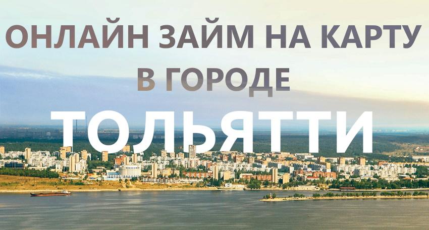 Тольятти - город над Волгой