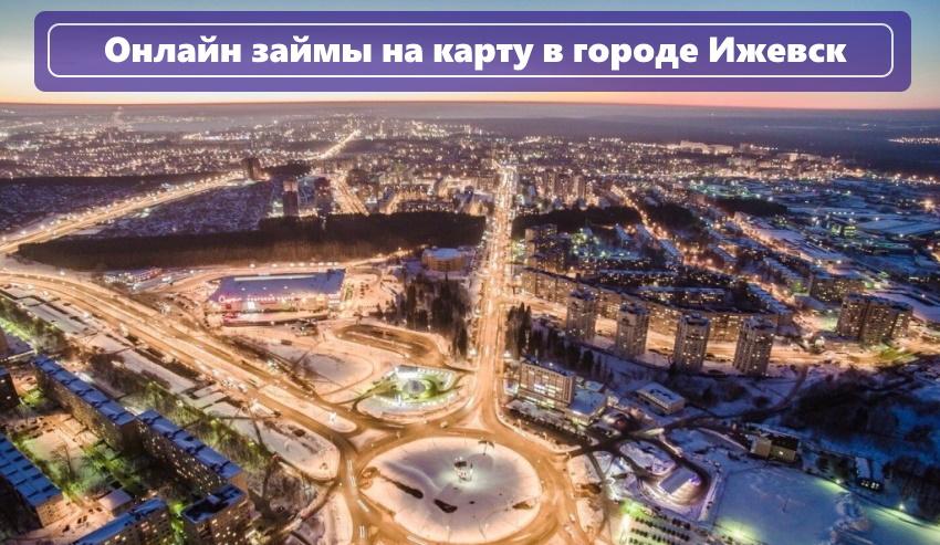 Ижевск аэросъемка