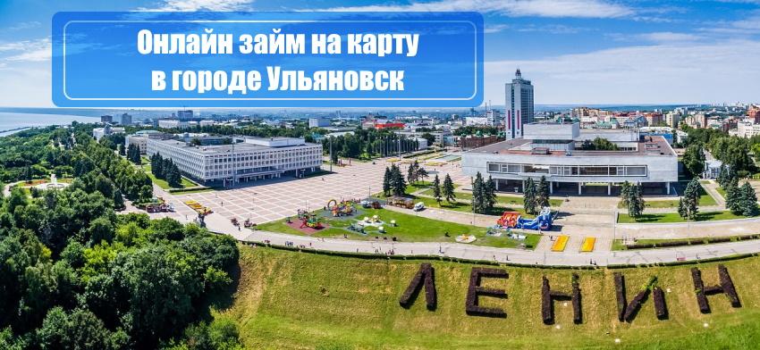 Ульяновск центр города