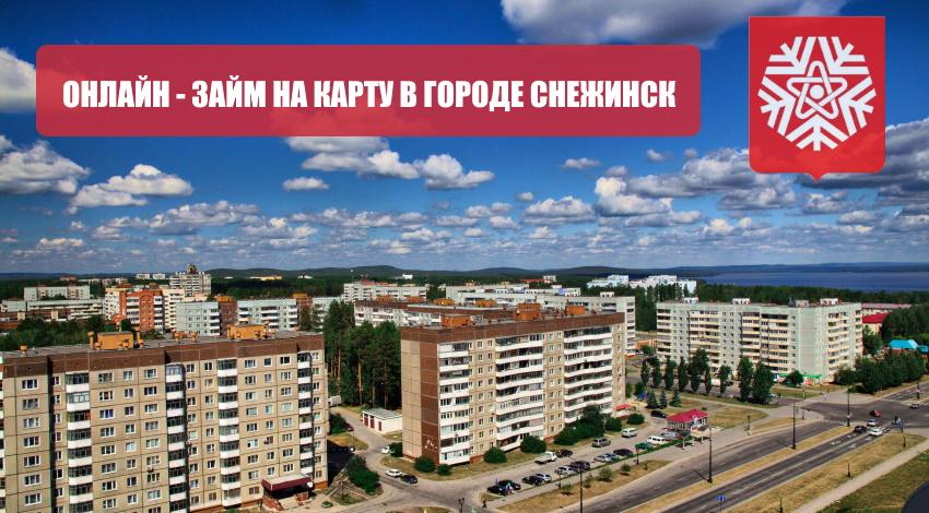 Снежинск герб города