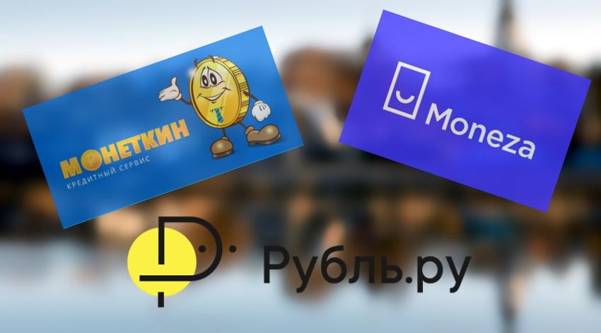 мфо александрова