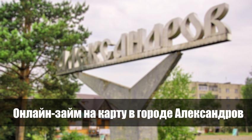 стела Александров