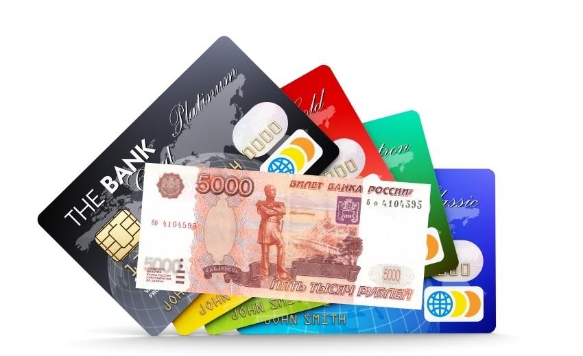 Кредитные карты деньги