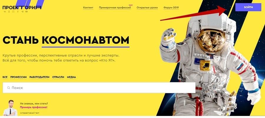 Официальный сайт Проектория