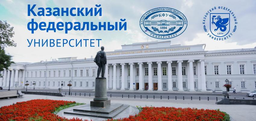 Эмблема КФУ Казань