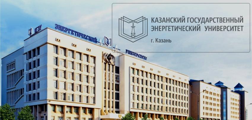 Институт Казань КГЭУ