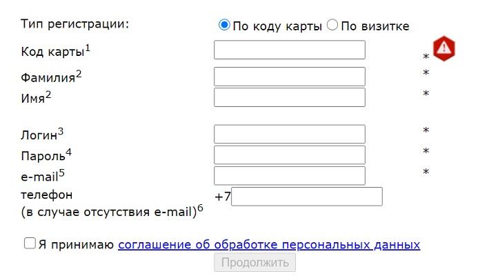 регистрация глолайм