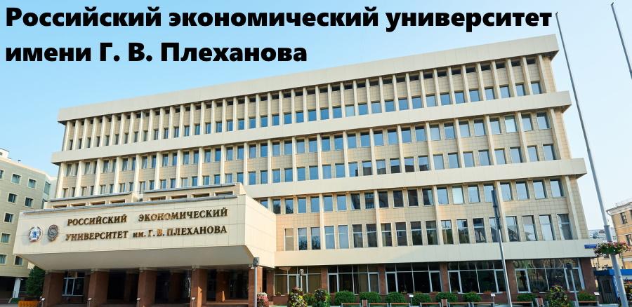 Российский экономический университет имени Г. В. Плеханова