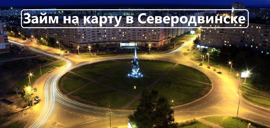 Северодвинск займ
