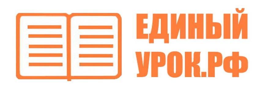 Единый урок РФ логотип