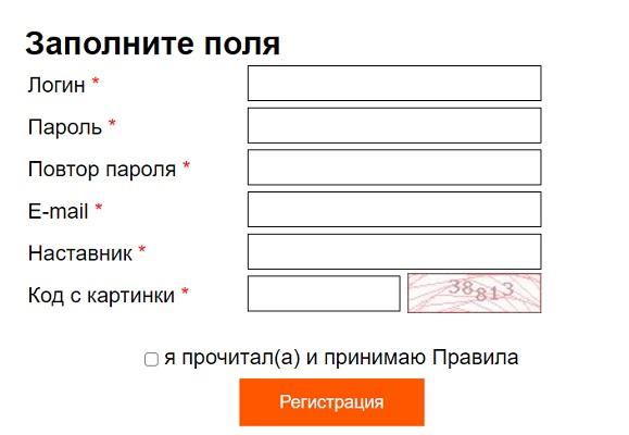 регистрация легко