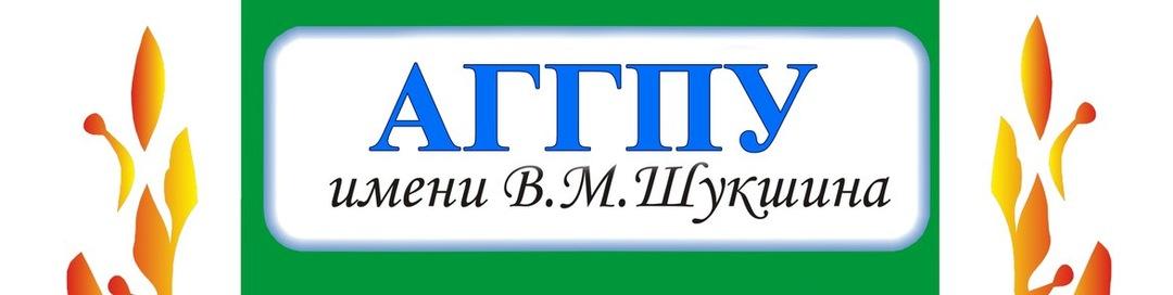 АГГПУ им.Шукшина