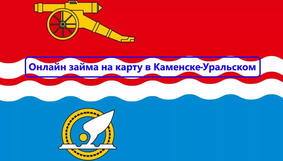 Каменск-Уральск