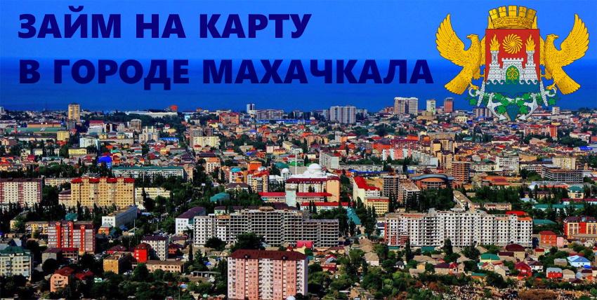 Дагестан Махачкала