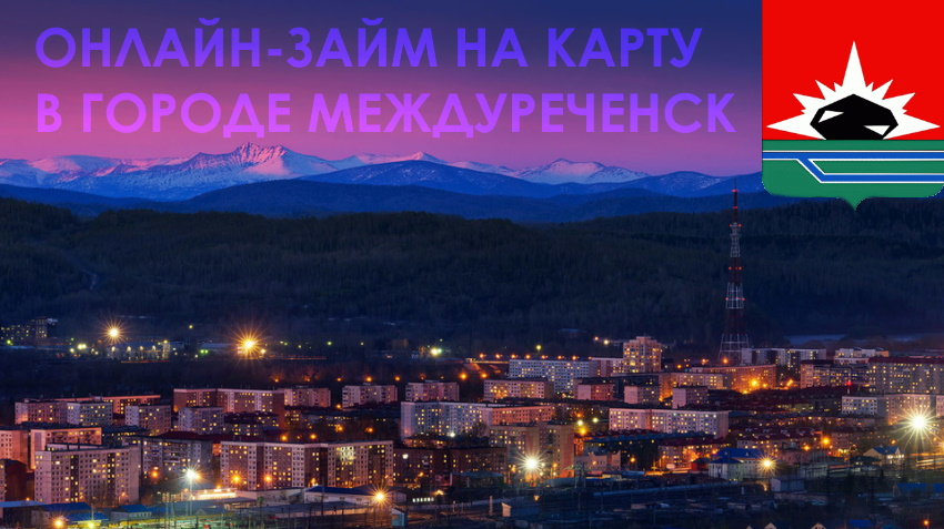 Герб Междуреченска