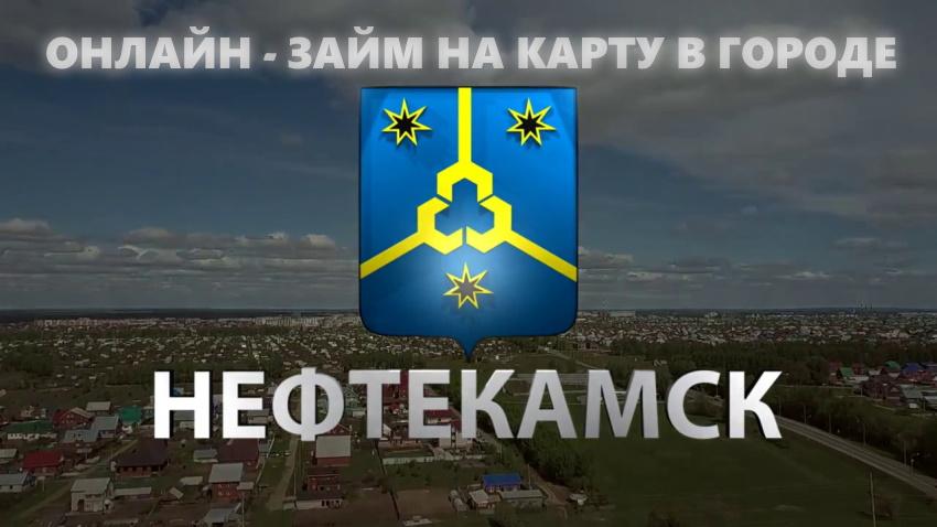 НЕФТЕКАМСК