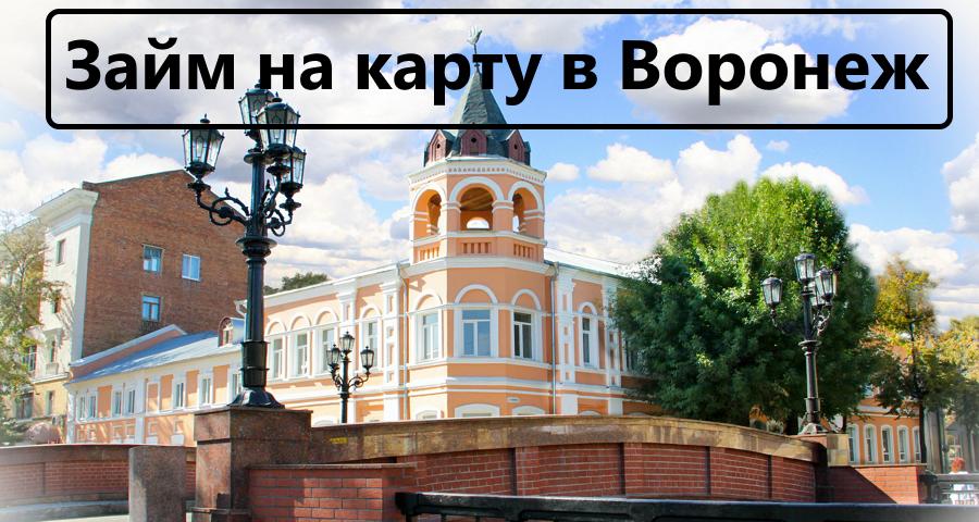 Воронеж займы