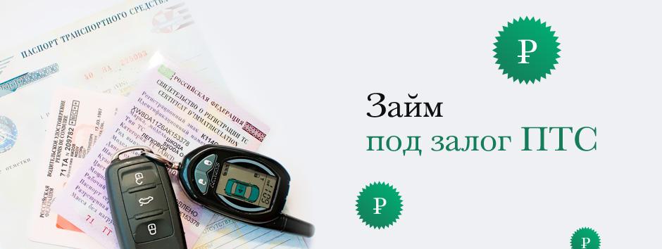 Займ под залог ПТС в Санкт-Петербурге