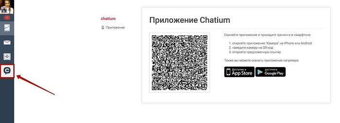 кюэр код чатиум