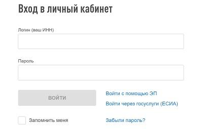 лк налог ру