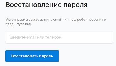 восстановление пароля 2гис