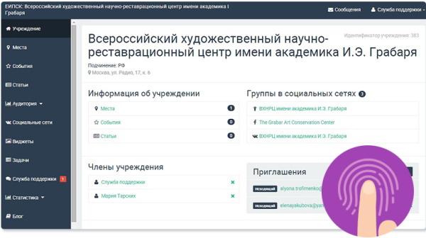 интерфейс лк еипск