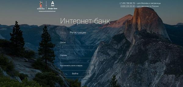 скриншот альфаклик