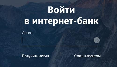 лк альфа банк