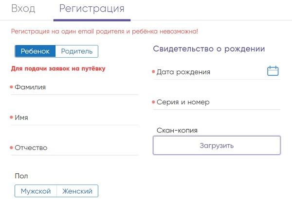 регистрация артек 1