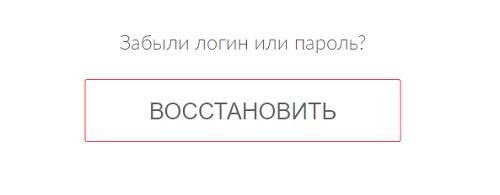 пароль сброс
