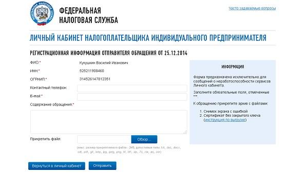 регистрация лк ип фнс