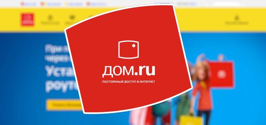 сайт дом.ру