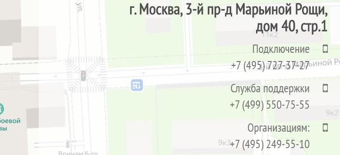 москва адрес