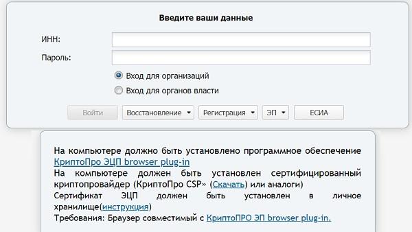 регистрация егаис