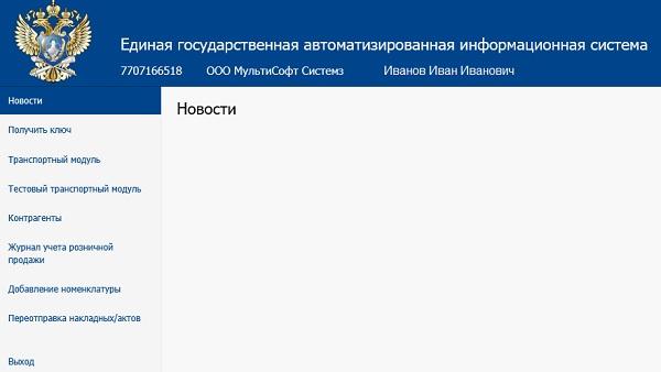 интерфейс лк егаис