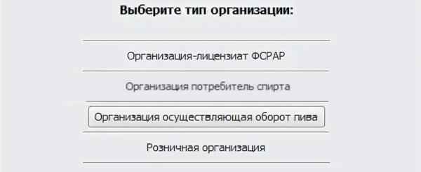 организации для регистрации в фсрар