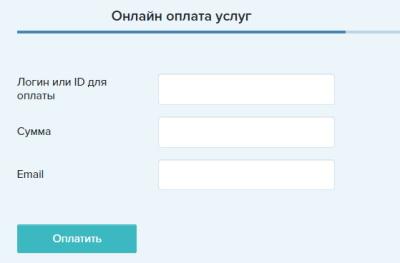 оплата онлайн гарант
