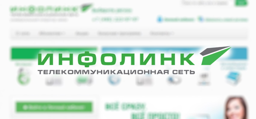 сайт провайдера инфолинк
