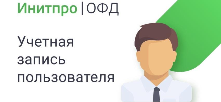 лк инитпро офд
