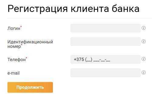 регистрация белгазпром
