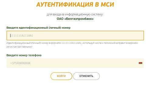 регистрация через мси
