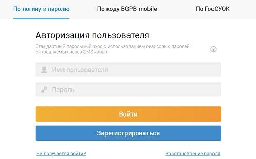 авторизация по логину белгазпром