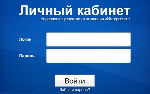 лк интерсвязь