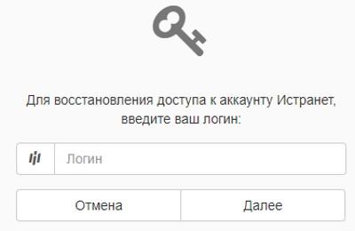 сброс пароля