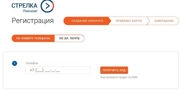 стрелка регистрация